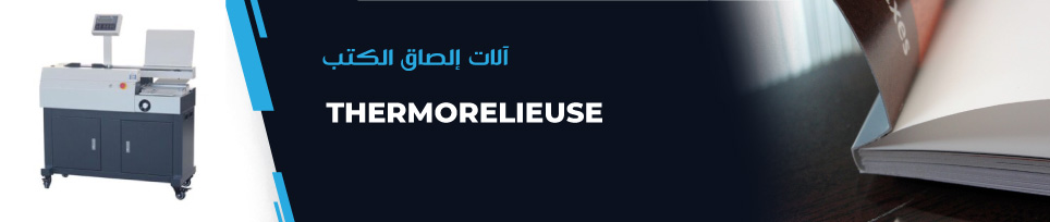 Thermorolieuse banner